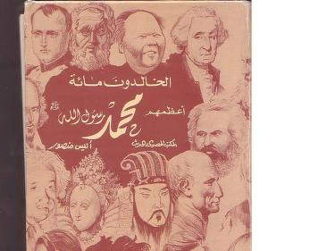 100 greatest writers in history and the greatness of muhammad r download pdf book