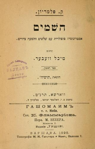 ha- Shamayim